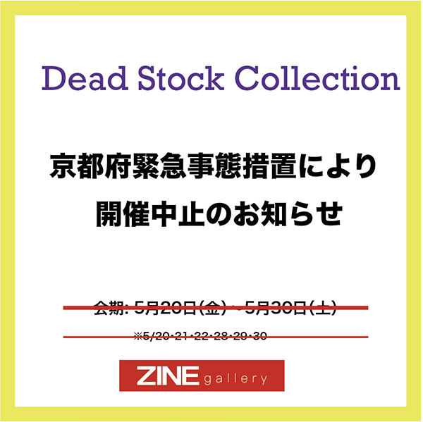 『Dead Stock Collection 展』開催中止のお知らせ