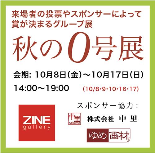 公募グループ展『秋の0号展 2021』
